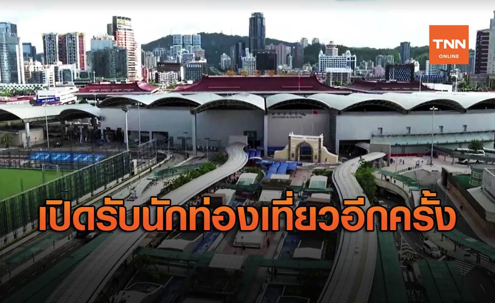มาเก๊าออกวีซ่าให้นักท่องเที่ยวจากจีน เดินทางเข้าประเทศได้