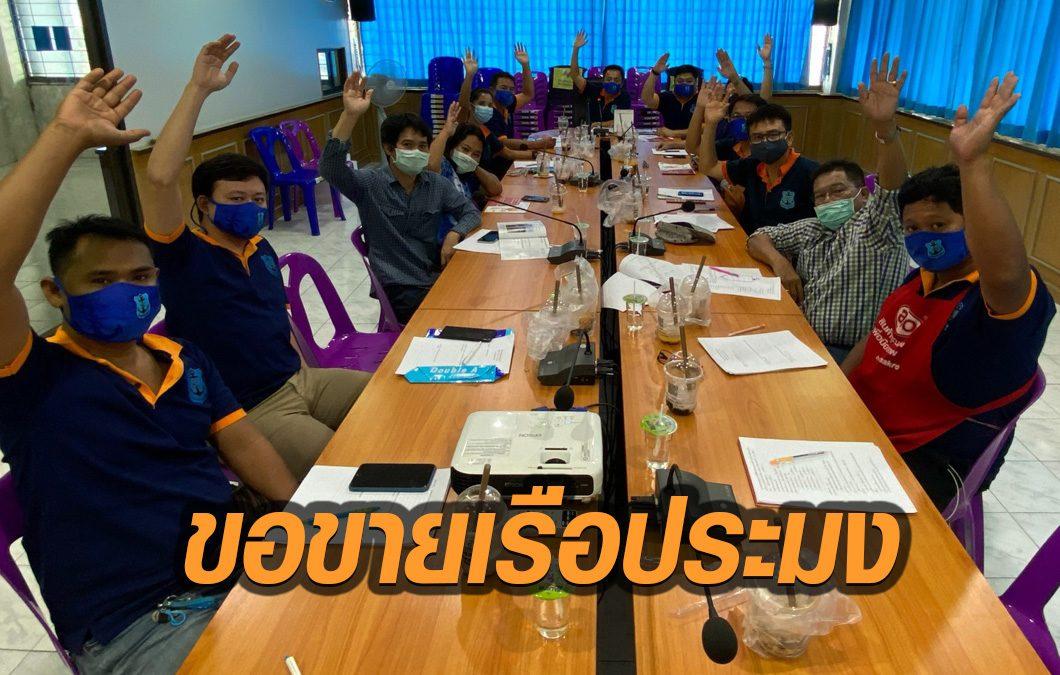 ประมงระยอง สุดทน! เสนอสมาคมประมงแห่งประเทศไทย ยกเลิกอาชีพประมง ให้รัฐชดใช้เยียวยา