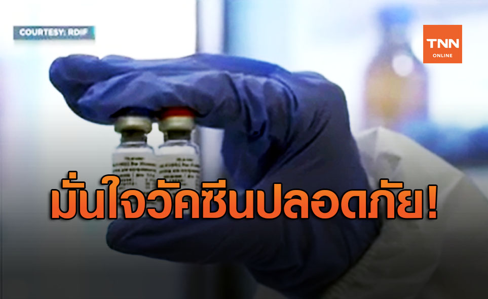 รัสเซีย ยืนยัน วัคซีนต้านโควิด-19 ปลอดภัยจริง!