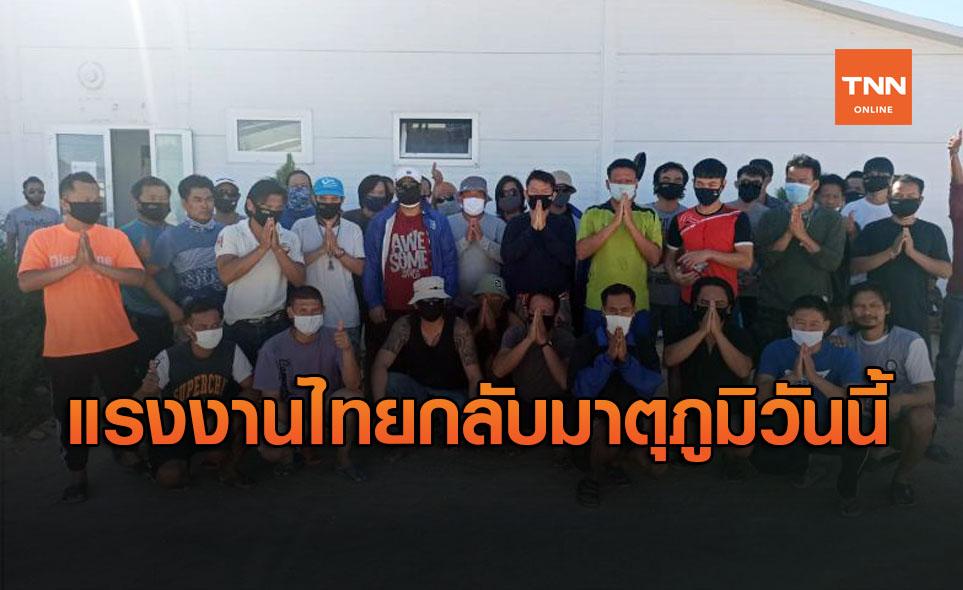 94 แรงงานไทยในอุซเบฯ กลับถึงไทยคืนนี้