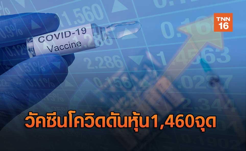 วัคซีนโควิดดันหุ้น1,460จุด