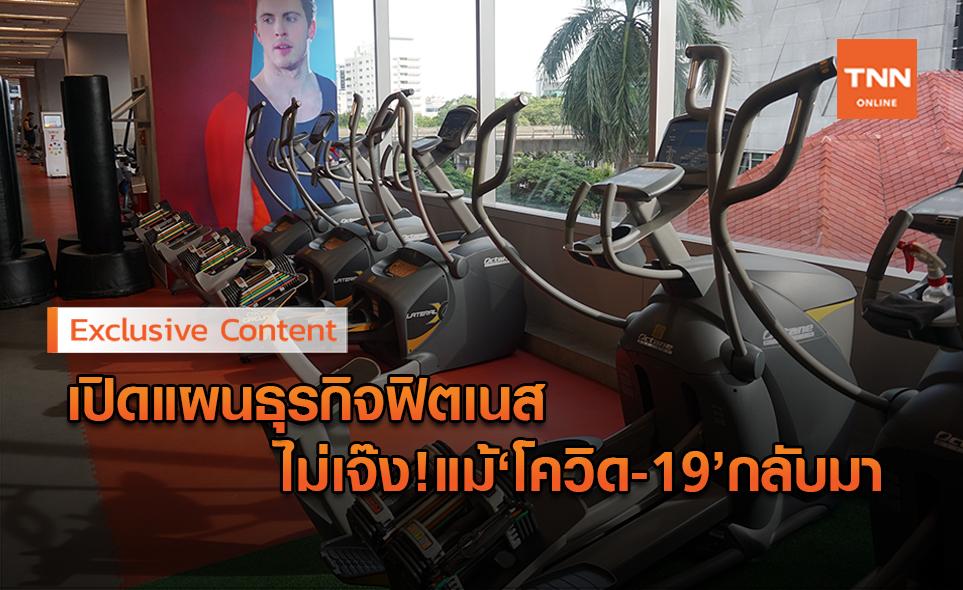 เปิดแผนธุรกิจฟิตเนส! ไปต่ออย่างไรกับเศรษฐกิจไทยปี 63