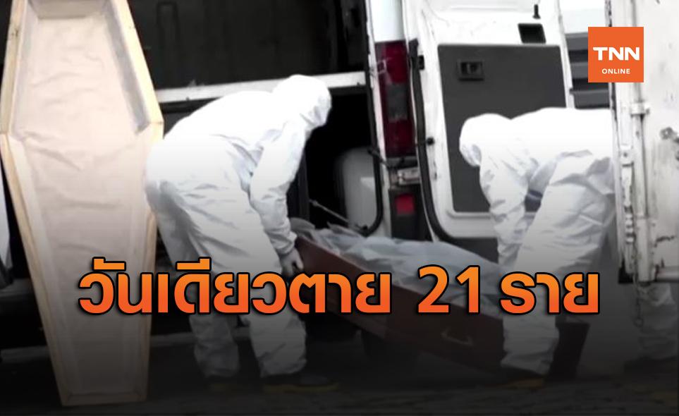 สถิติใหม่! รัฐวิคตอเรียพบผู้เสียชีวิตจากโควิด 21 รายใน 24 ชม.