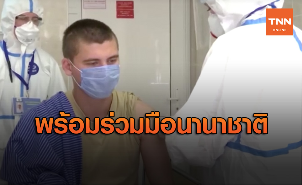รัสเซียพร้อมร่วมมือนานาชาติผลิตพัฒนาและผลิตวัคซีนโควิด-19