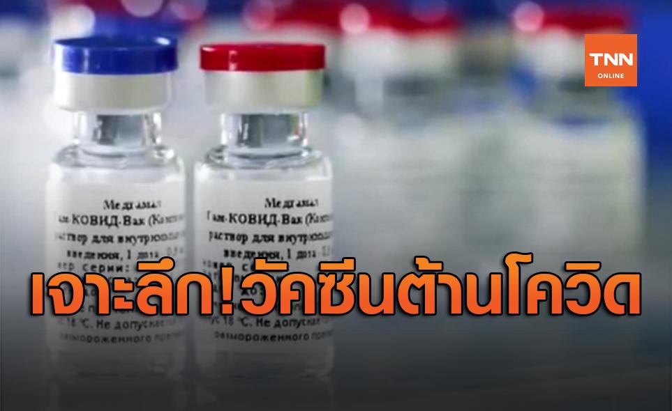 เจาะลึกข้อมูล Sputnik-V วัคซีนต้านโควิด-19 ตัวแรกของโลก