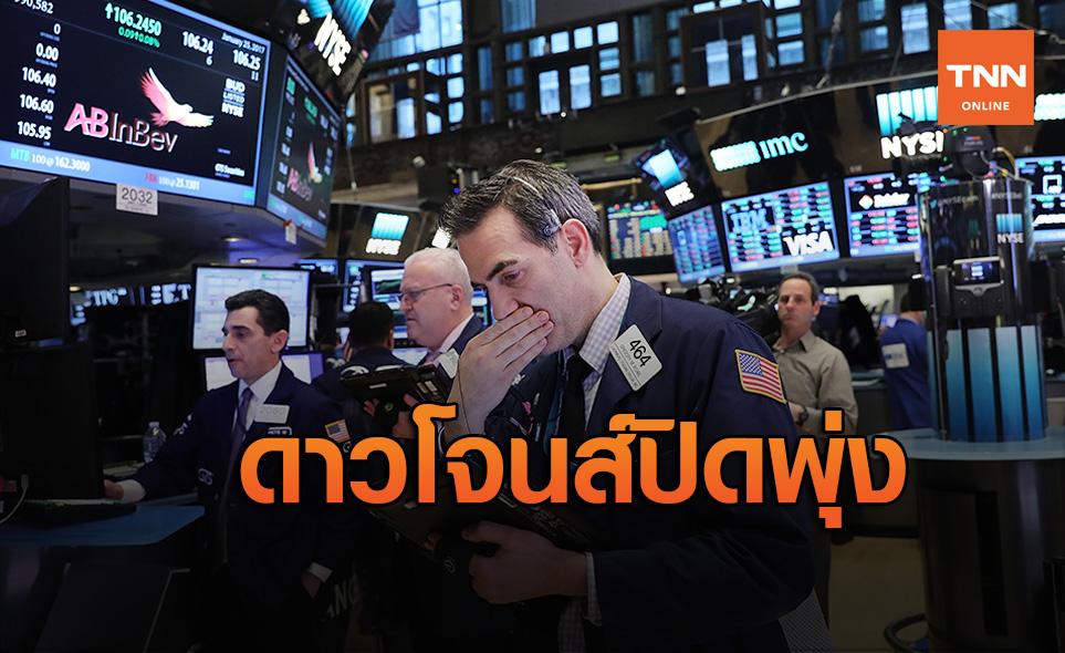 แรงซื้อหุ้นเทคโนฯหนุนดาวโจนส์ปิดพุ่ง 289.93 จุด