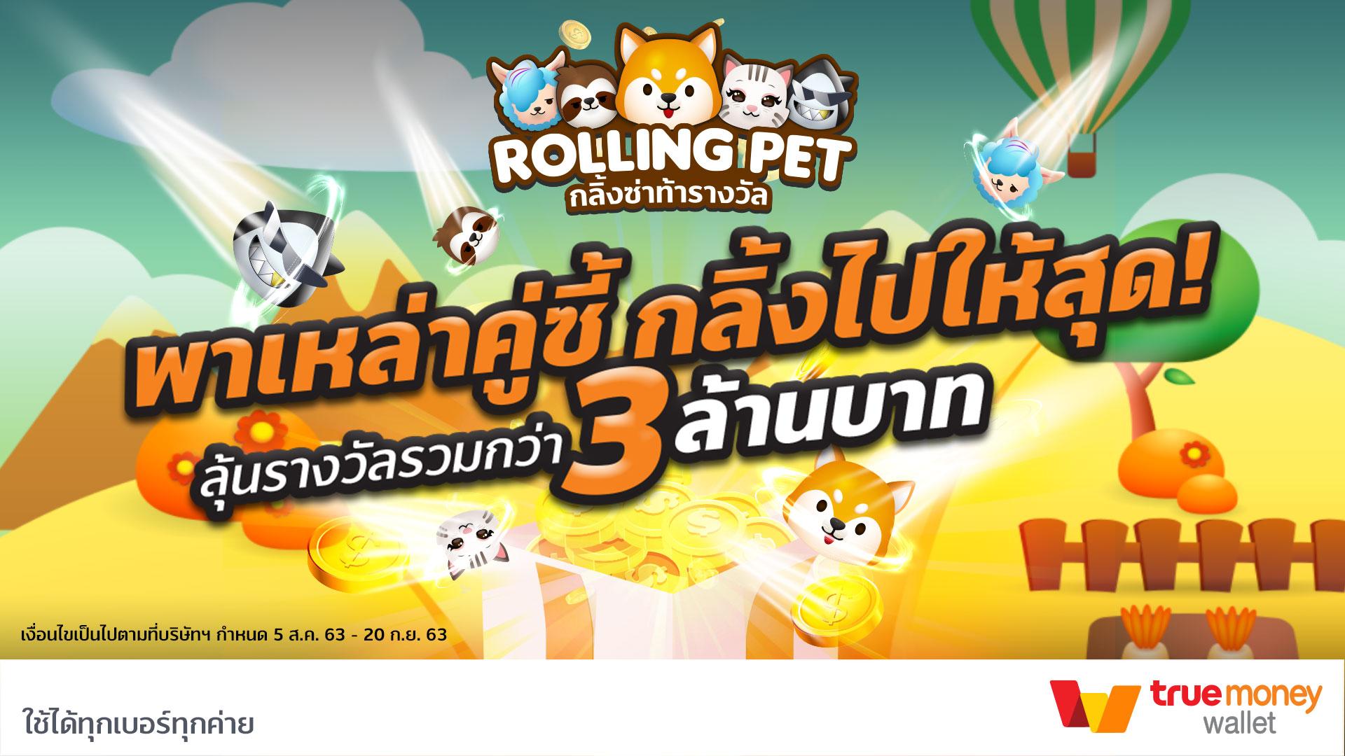 Rolling Pet กลิ้งซ่าท้ารางวัล รวมมูลค่ากว่า 3 ล้านบาท เมื่อเชื่อมต่อ และจ่ายตรงบน Google Play ด้วย TrueMoney Wallet