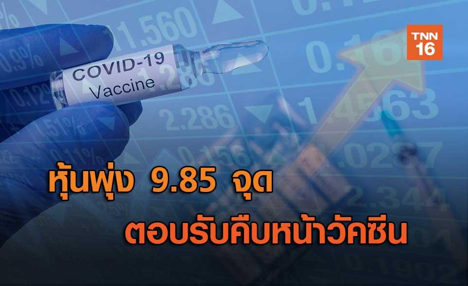 หุ้นพุ่ง 9.85 จุด   ตอบรับคืบหน้าวัคซีน