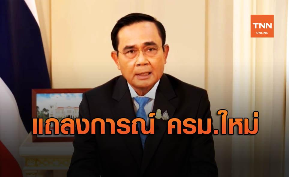 """นายกฯ มอบ 5 แนวทาง """"รวมไทย สร้างชาติ"""" ระดมคนเก่งฝ่าวิกฤติ"""