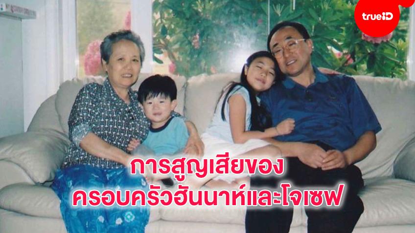 ครอบครัวฮันนาห์และโจเซฟ กับการสูญเสียครั้งใหญ่