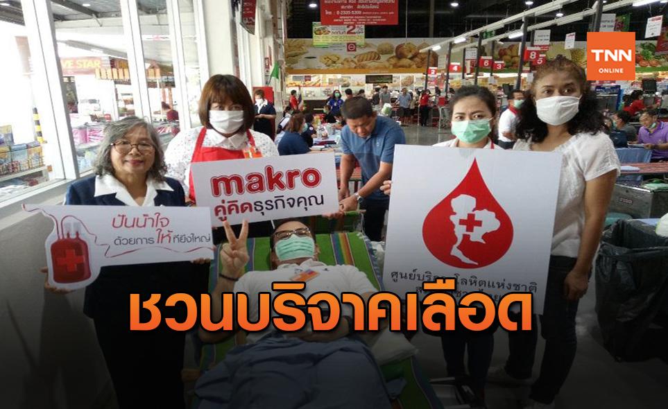 แม็คโคร ชวนบริจาคโลหิตช่วยชีวิตเพื่อนมนุษย์ผ่านกว่า 120 สาขาทั่วไทย
