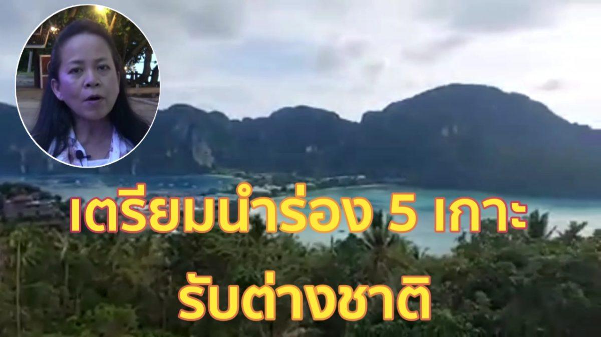 กระบี่-กรมการท่องเที่ยว เตรียมเสนอแหล่งท่องเที่ยว 5 เกาะ นำร่องเปิดรับนทท.ต่างชาติ (ชมคลิป)