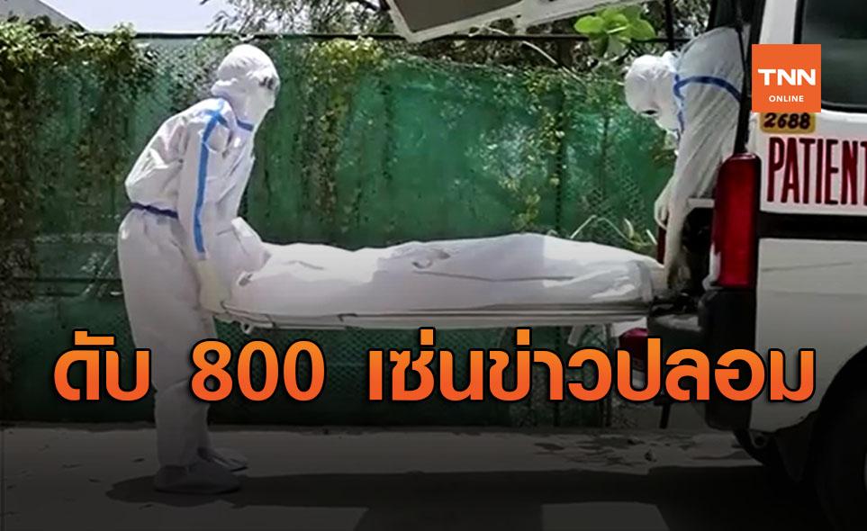 น่าตกใจ! สหรัฐฯ เผย มีคนเชื่อข่าวปลอมโควิด-19 จนเสียชีวิตถึง 800 ราย