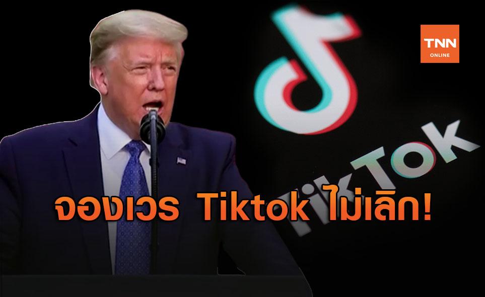 """""""ทรัมป์"""" เซ็นคำสั่งใหม่จองเวร Tiktok ไม่เลิก"""
