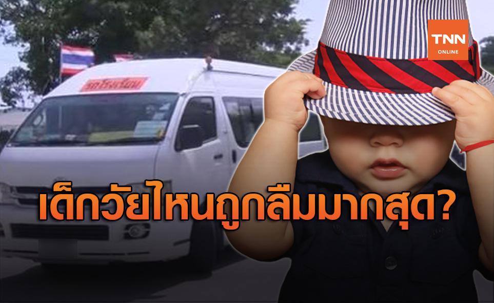 แพทย์ ชี้ เด็กอายุต่ำกว่า 5 ปี ถูกลืมในรถมากที่สุด