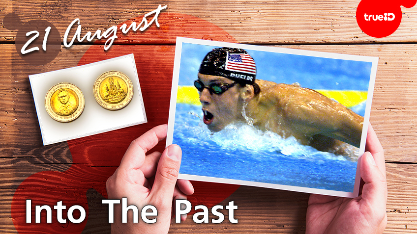Into the past : ไทยประกาศใช้ระบบเงินตราใหม่ ,  ไมเคิล เฟลป์ส นักว่ายน้ำสหรัฐฯคว้า 6 เหรียญทอง (21ส.ค.)