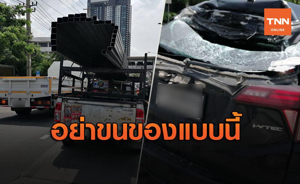 เตือนภัย! จอดติดไฟแดงอยู่ดีๆเจอรถขนเหล็กทะลุรถพังยับ