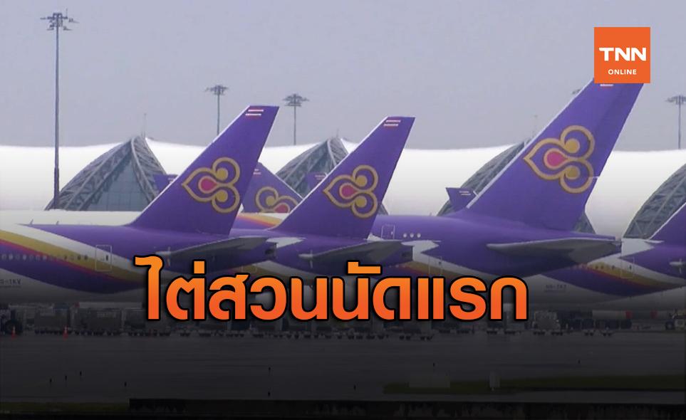 """ศาลล้มละลายฯ ไต่สวนคำร้องฟื้นฟู """"การบินไทย"""" นัดแรก"""