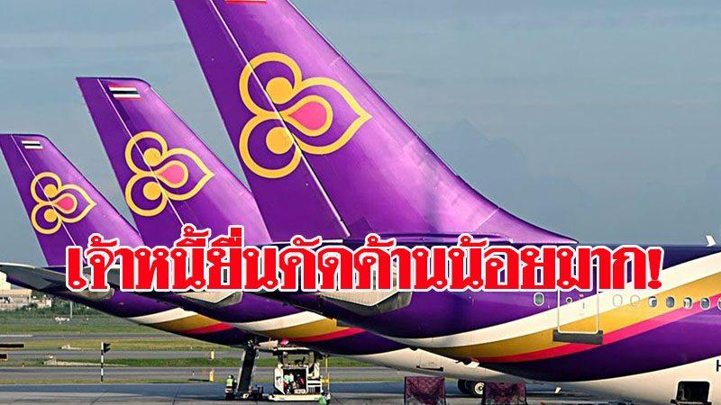 การบินไทยยิ้ม! ศาลล้มละลายกลางไต่สวนแผนฟื้นฟูนัดแรก เจ้าหนี้ยื่นคัดค้านน้อย