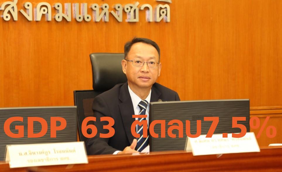 สศช.คาด GDP 63  ติดลบ7.5%