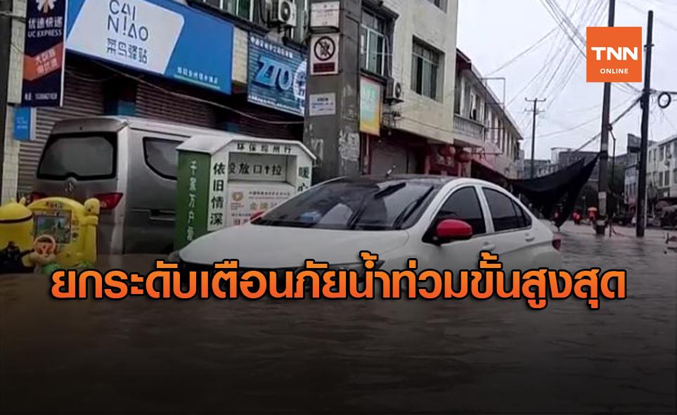 จีนอ่วม! ยกระดับเตือนภัยน้ำท่วมขั้นสูงสุดในมณฑลเสฉวน