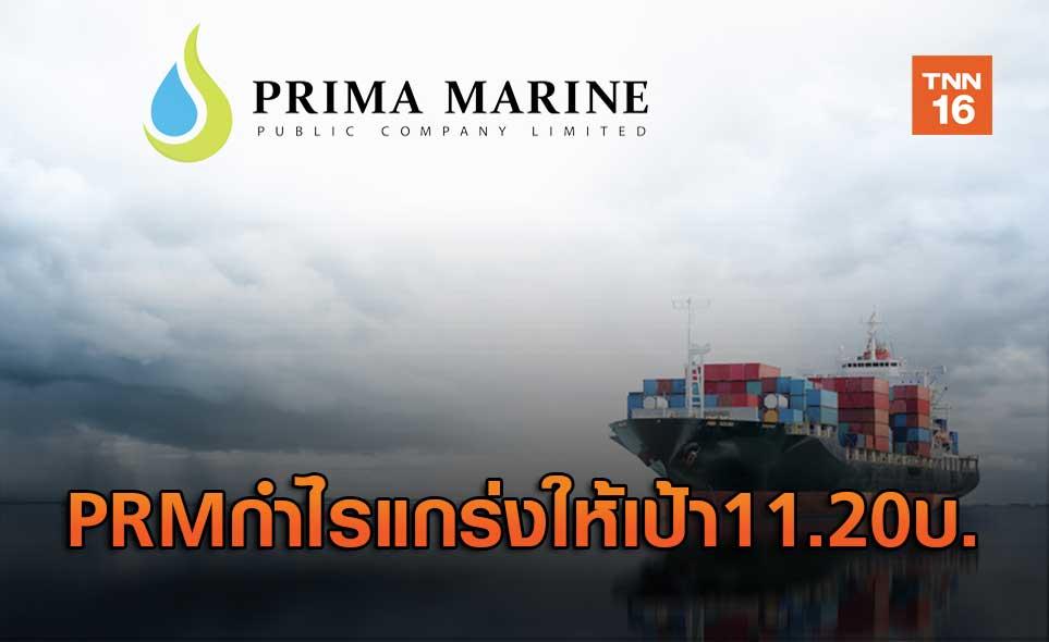 PRMกำไรแกร่งให้เป้า11.20บ.
