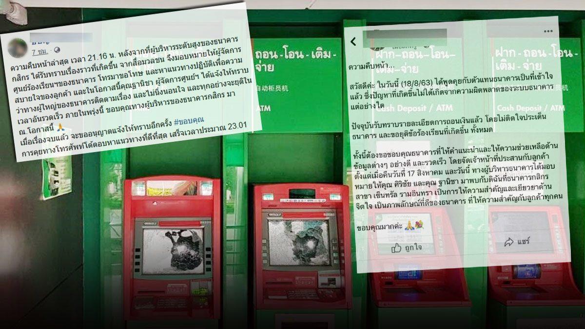 แบงก์รวงข้าว เคลียร์แล้ว สาวโพสต์เงินถูกกดจากตู้ ATM เกลี้ยง
