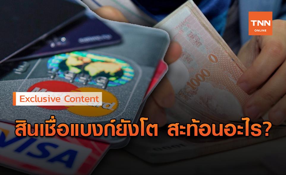 สินเชื่อแบงก์ยังโต สะท้อนอะไรต่อเศรษฐกิจไทยปีนี้?