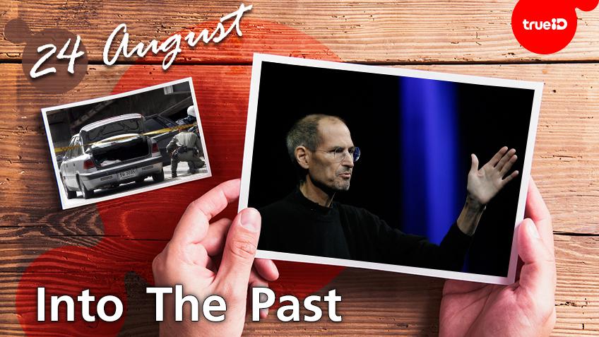 Into the past :  คดีคาร์บอมบ์ , สตีฟ จอบส์ ลาออกจากตำแหน่ง CEO (24ส.ค.)