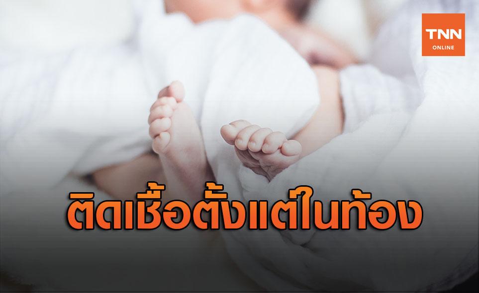 สวีเดนพบ 'ทารกป่วยโควิด-19' คาดติดเชื้อตั้งแต่อยู่ในครรภ์
