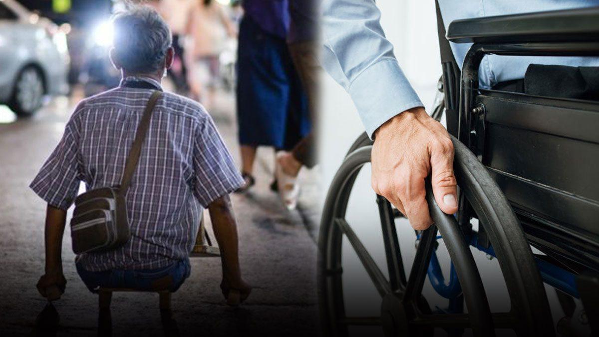 บอร์ดเคาะช่วยผู้พิการกู้ฉุกเฉินประกอบอาชีพ รายละไม่เกินหมื่น ไร้ดอกเบี้ย-ไม่ต้องค้ำ