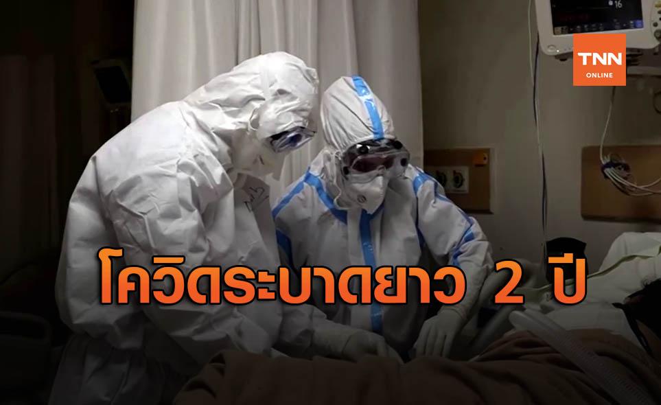 """คนไทยต้องอยู่ให้ได้! คาด """"โควิด"""" ระบาดยาวนาน 2 ปี ไม่มีทางลดเหลือศูนย์"""