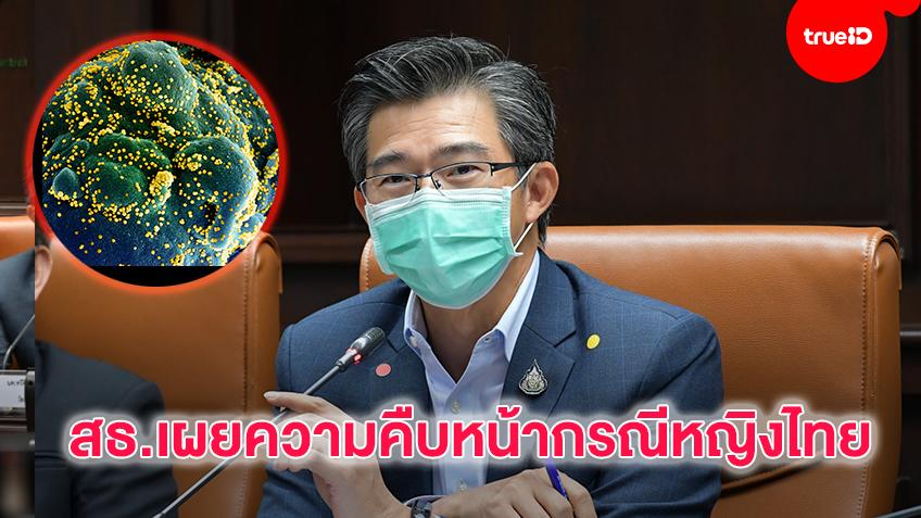 สธ.เผยความคืบหน้ากรณีหญิงไทยตรวจสุขภาพพบสารพันธุกรรมของเชื้อโควิด 19 ขณะเตรียมตัวเดินทางไปทำงานต่างประเทศ