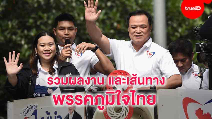 รวมผลงาน และเส้นทาง พรรคภูมิใจไทย