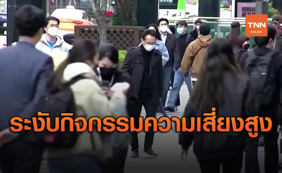 เกาหลีใต้เจอโควิดพ่นพิษ! สั่งระงับกิจกรรมความเสี่ยงสูงทั้งหมด