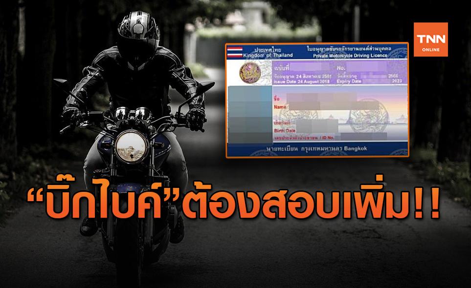 ขนส่งฯจ่อบังคับใช้กฏกระทรวงฯ ขับ Big bike ต้องสอบใบขับขี่เพิ่ม
