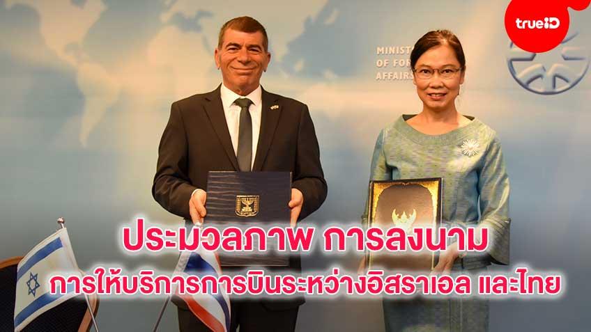 ประมวลภาพ การลงนามในมาตรการแก้ไขข้อตกลงด้านการให้บริการการบินระหว่างรัฐบาลอิสราเอล และรัฐบาลแห่งราชอาณาจักรไทย