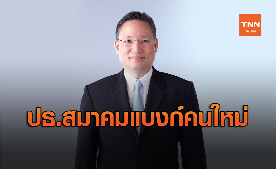 """""""ผยง ศรีวณิช"""" นั่ง """"ประธานสมาคมธนาคารไทย"""" คนใหม่"""