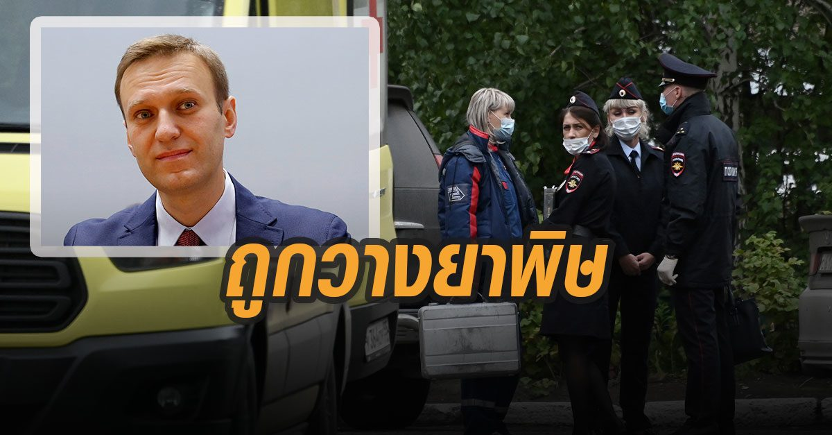 หัวหน้าพรรคฝ่ายค้านรัสเซีย เข้าไอซียู อาการสาหัส โฆษกเผยอาจถูกวางยาพิษ