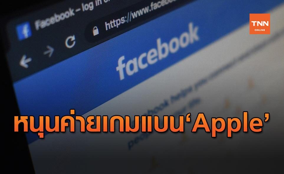 'Facebook' หนุนค่ายพัฒนาเกมต่อต้าน 'Apple'