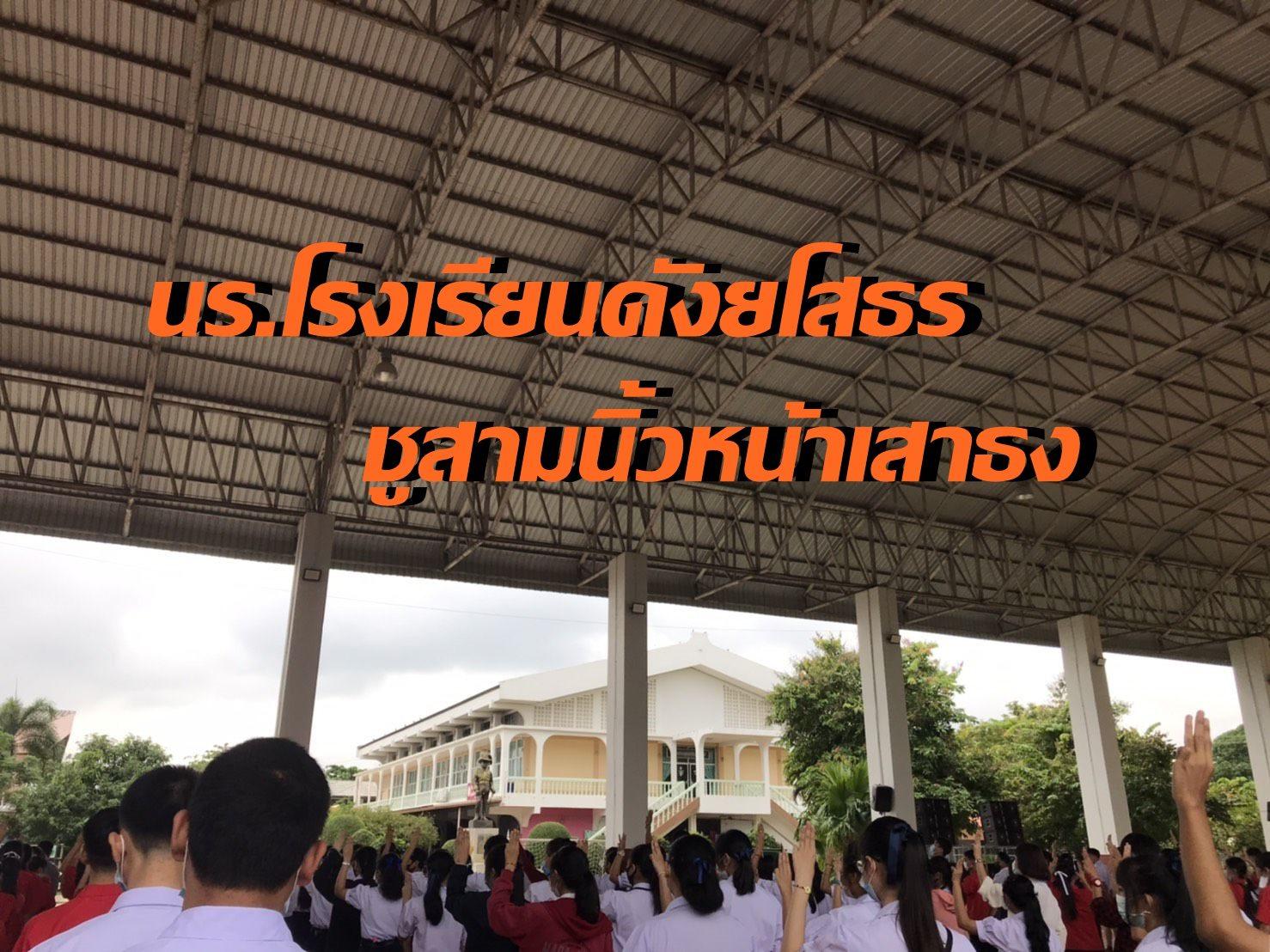 นร.โรงเรียนดังเมืองยโสธร ชูสามนิ้วหน้าเสาธง ด้านคณะครูคุมเข้มห้ามบุคคลภายนอกเข้า