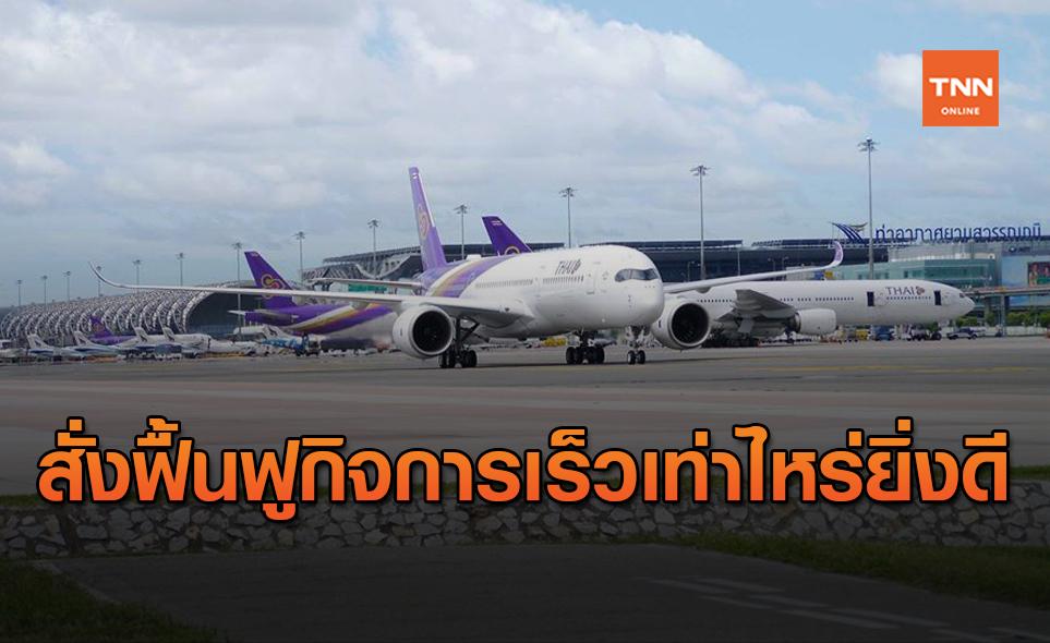 การบินไทย พร้อมเชิญเจ้าหนี้ร่วมจัดทำร่างแผนฟื้นฟู หากศาลมีคำสั่ง
