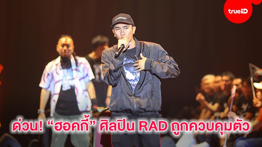 """ด่วน! """"ฮอคกี้"""" ศิลปิน RAD ถูกควบคุมตัว ส.ส.ก้าวไกลและเพื่อไทยเดินทางมารอเจรจาให้การช่วยเหลือ"""