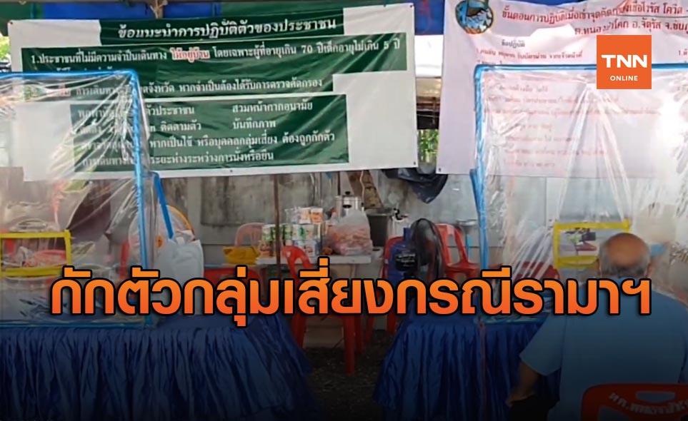 ชัยภูมิกักตัว 17 ราย กลุ่มเสี่ยงกรณี รพ.รามาฯ ตรวจพบโควิดในหญิงไทย