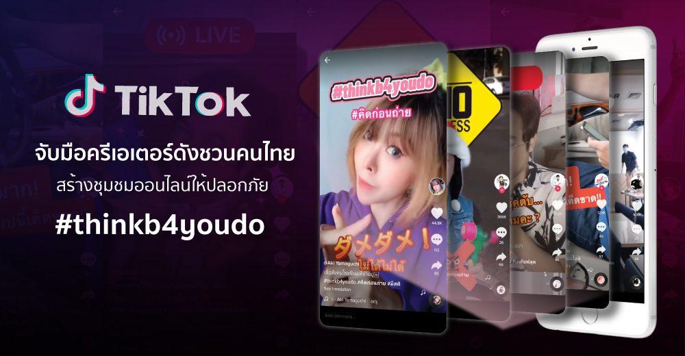 TikTok จับมือครีเอเตอร์ดังชวนคนไทย สร้างชุมชมออนไลน์ให้ปลอดภัย
