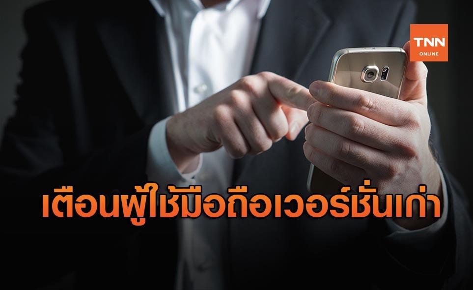 ธปท. ห้ามมือถือเวอร์ชั่นเก่า - เจลเบรก ใช้ Mobile Banking