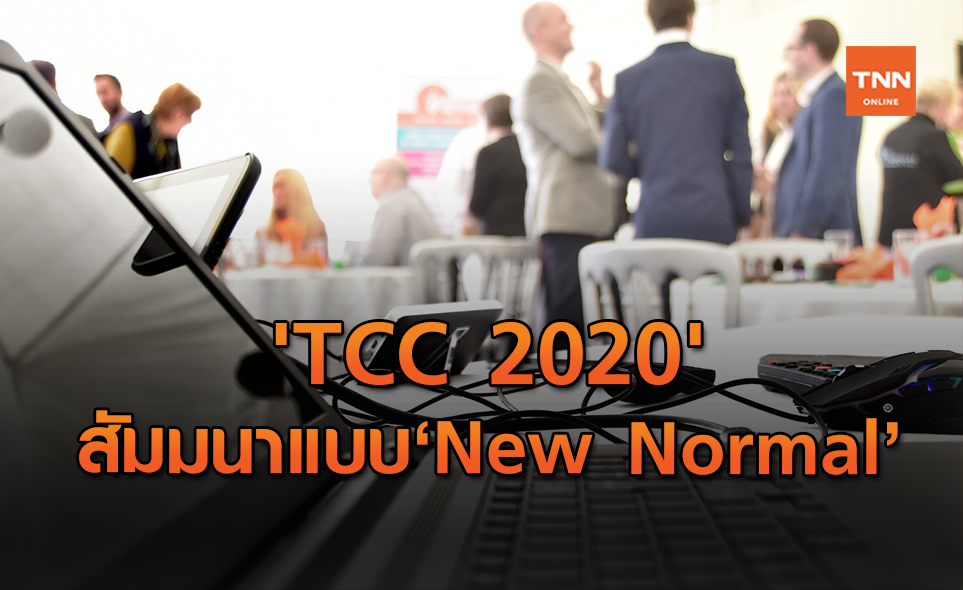 ปักหมุด!งานสัมมนา'Thailand Competitiveness Conference 2020'