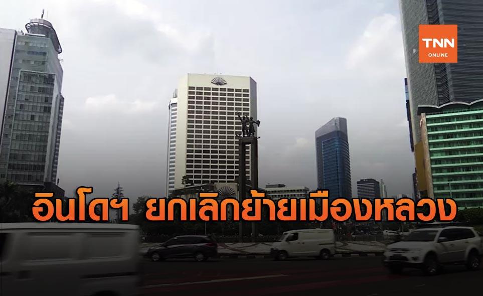 พับแผน! อินโดนีเซีย ถอยโครงการย้ายเมืองหลวงไปเกาะบอร์เนียว