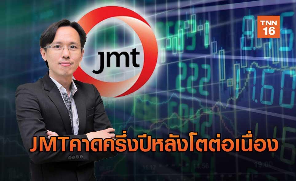 JMT คาดครึ่งปีหลังโตต่อเนื่อง