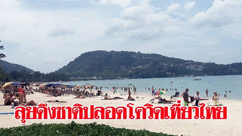 'พิพัฒน์' เดินหน้าดึงต่างชาติปลอดโควิดเที่ยวไทย หลังนายกฯ เปิดทางให้นำร่อง 6 ภาคทั่วประเทศ